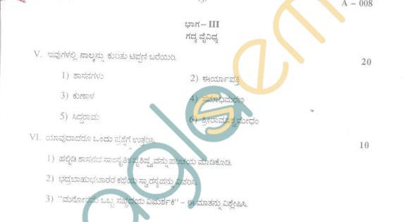 Bangalore University Question Paper July/August 2011 III Year B.A. Examination - Optional Kanada