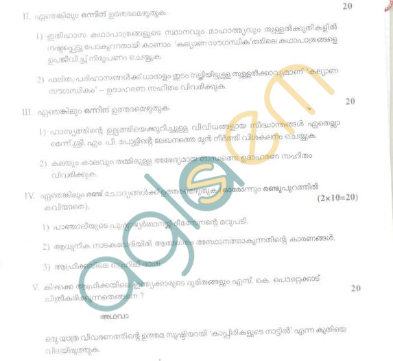Bangalore University Question Paper July/August 2011 II Year B.A. Examination - Malayalam
