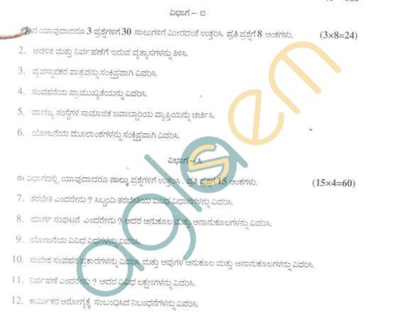 Bangalore University Question Paper July/August 2011 I Year B.Com. Examination - Commerce, Business Management-I