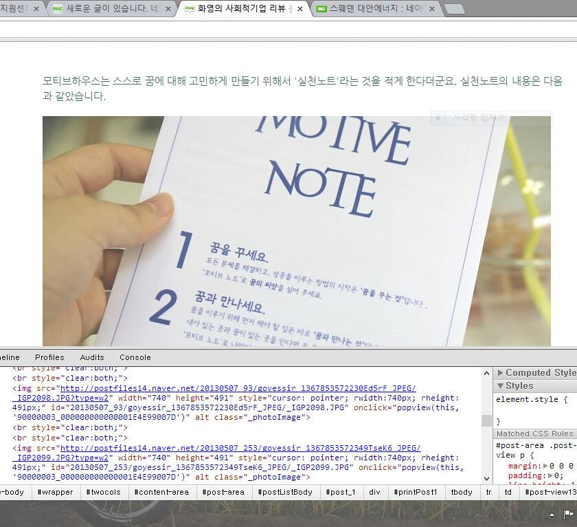 네이버 블로그 html - img alt영역 추적