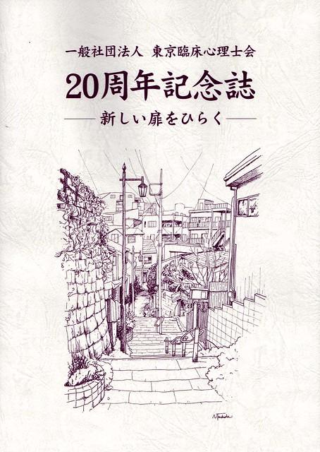 一般社団法人東京臨床心理士会 20周年記念誌 (表紙)