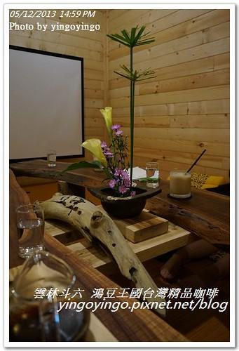 雲林斗六_鴻豆王國台灣精品咖啡20130512_DSC036212