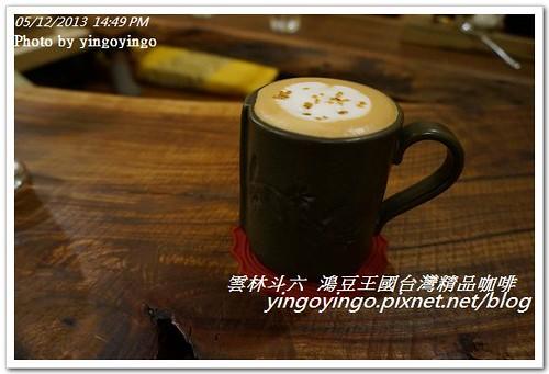 雲林斗六_鴻豆王國台灣精品咖啡20130512_DSC03613