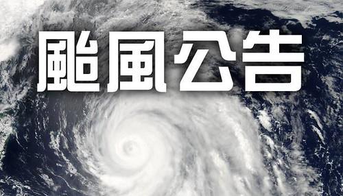 蘇力颱風營運公告
