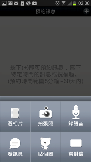 Screenshot_2013-07-28-02-08-14