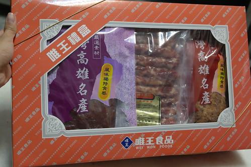高雄唯王食品伴手禮-肉品禮盒:肉鬆、肉乾、臘腸開箱 (22)