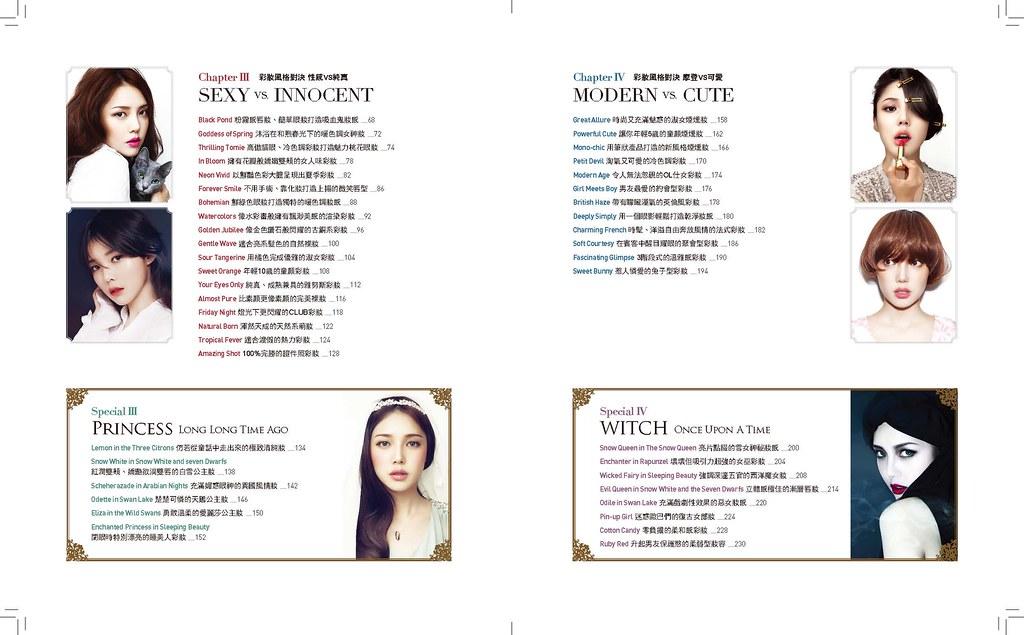 【贈書活動】三采出版 韓國彩妝教學 PONY 朴惠敃《韓國化妝女王Pony's深邃4D百變妝》試讀+內容介紹 (포니 박혜민) @GINA環球旅行生活|不會韓文也可以去韓國 🇹🇼