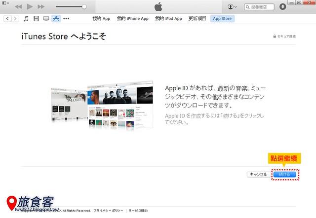 itunes日本ID_005