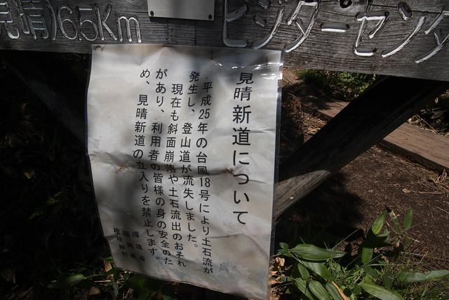 20150712-燧ヶ岳-0948.jpg