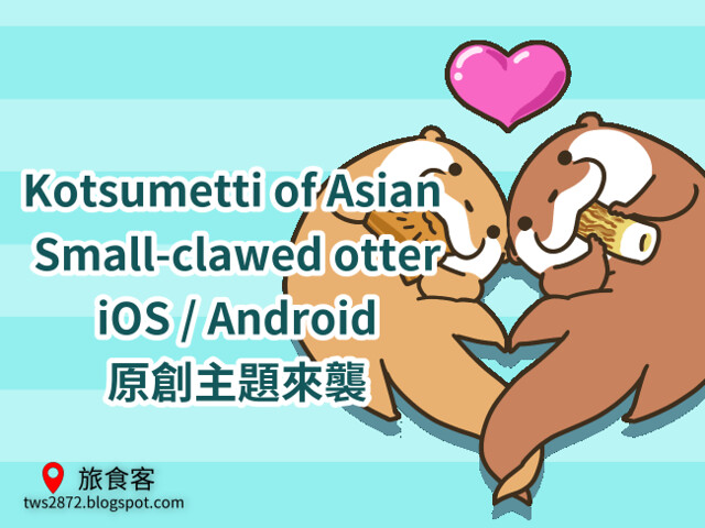 LINE 主題-Kotsumetti of Asian Small-clawed otter