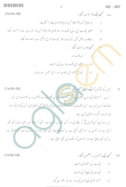 Bangalore University Question Paper Oct 2012: I Year B.Com. - Urdu Language Question Paper
