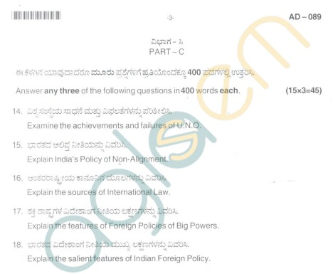 Bangalore University Question Paper Oct 2012 II Year B.A. Examination - Political Science (Paper II)(2000 & Onwards Annual Scheme)