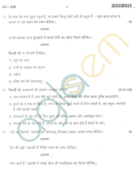 Bangalore University Question Paper Oct 2012 II Year B.A. Examination - Language Hindi II (New Scheme)