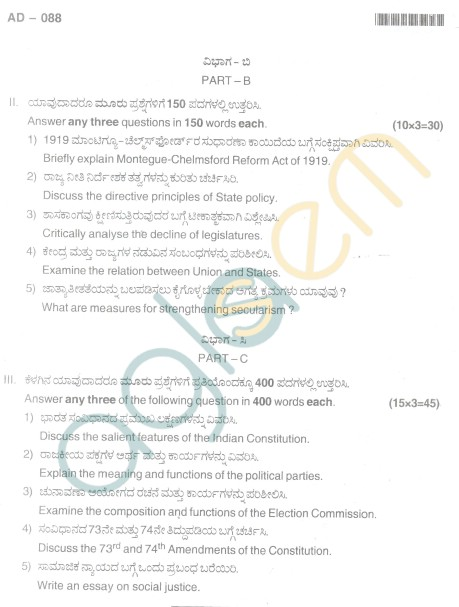 Bangalore University Question Paper Oct 2012I Year B.A. Examination - Political Science (Paper I)(99 & Onwards)