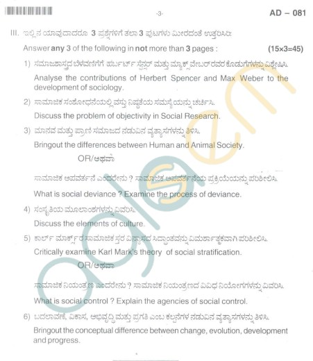 Bangalore University Question Paper Oct 2012:II Year B.A. Examination - Sociology II (98-99 & Onwards)