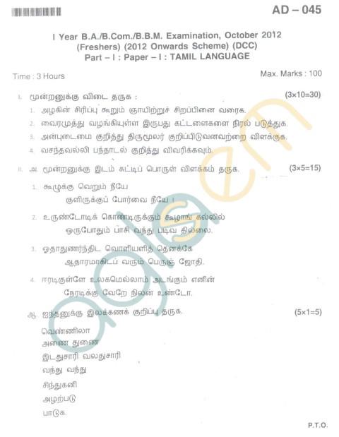 Bangalore University Question Paper Oct 2012I Year BBM - (onwardsscheme)(DCC)Tamil Language Paper I