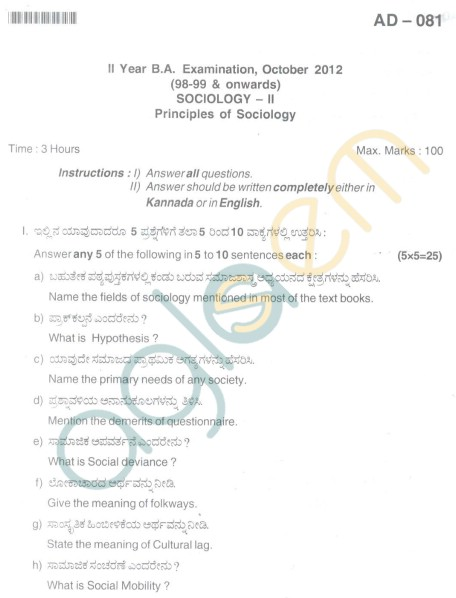 Bangalore University Question Paper Oct 2012: II Year B.A. Examination - Sociology II (98-99 & Onwards)