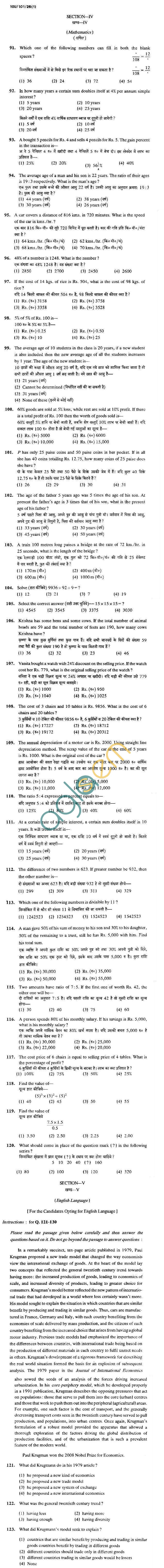 BHU UET 2010 B.Com Question Paper