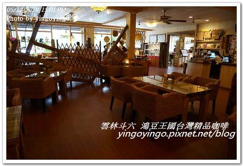 雲林斗六_鴻豆王國台灣精品咖啡20130512_DSC03623