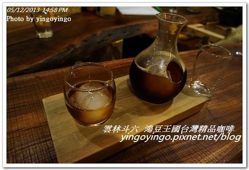 雲林斗六_鴻豆王國台灣精品咖啡20130512_DSC03619