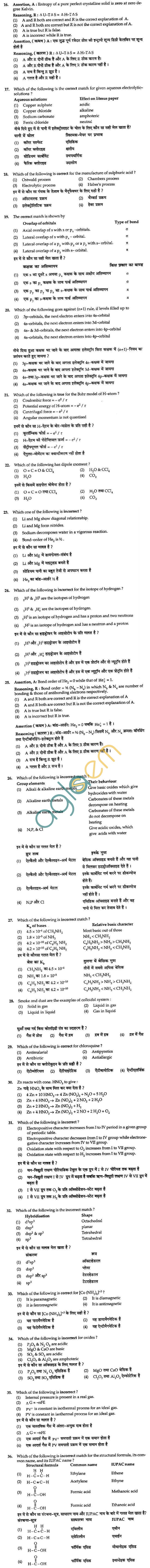 BHU UET 2010 B.Sc. Math Question Paper