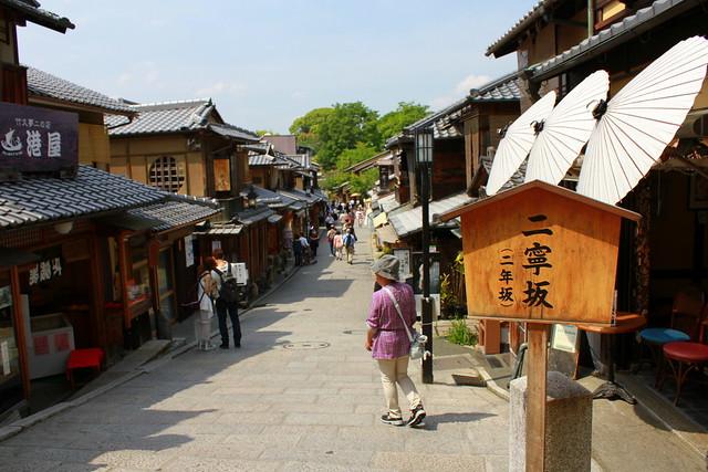 二年坂 Kyoto