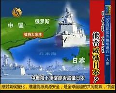 【凤凰一虎一席谈】中俄海上军演能否威慑日本