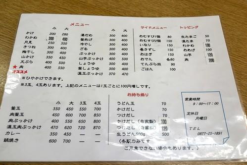 20130723讃岐うどん