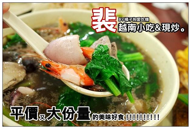 裴越南小吃