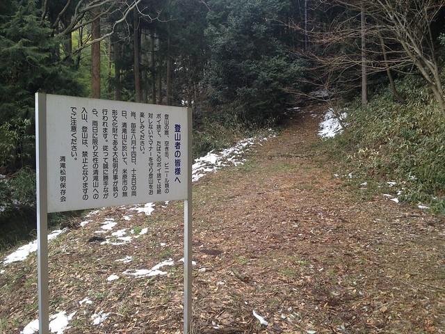 清滝山 清滝神社登山口 登山者の皆様へ