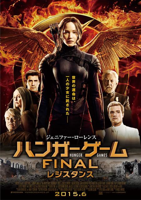 『ハンガー・ゲーム FINAL:レジスタンス』日本版ポスター