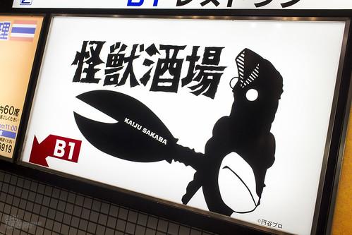 kaijyusakaba_2-1