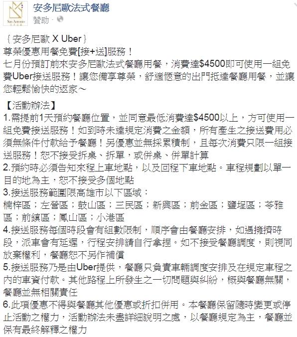 安多尼歐-7月X Uber