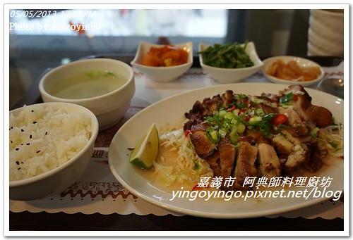 嘉義市_阿典師料理廚房20130505_DSC03392