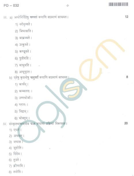Bangalore University Question Paper Oct 2012:II Year M.A. - Sanskrit Paper VII : Grammer II Siddhanta Kaumudi Sangraha - II