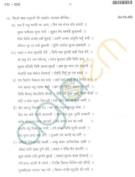 Bangalore University Question Paper Oct 2012:II Year M.A. - Paper IX(A) Special Study Of a Poet : Tulsidas