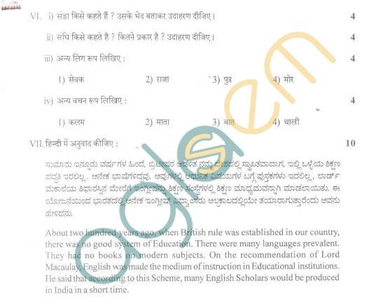 Bangalore University Question Paper July/August 2011 I Year B.A. Examination - Hindi