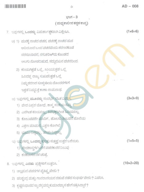 Bangalore University Question Paper Oct 2012II Year B.A. Examination - Kannada(Paper II) New Scheme