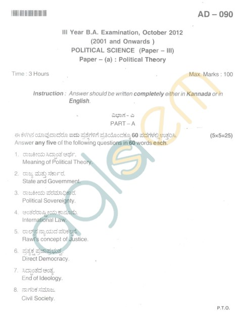 Bangalore University Question Paper Oct 2012:III Year B.A. Examination - Political Science (Paper-III)(2001 & Onwards)