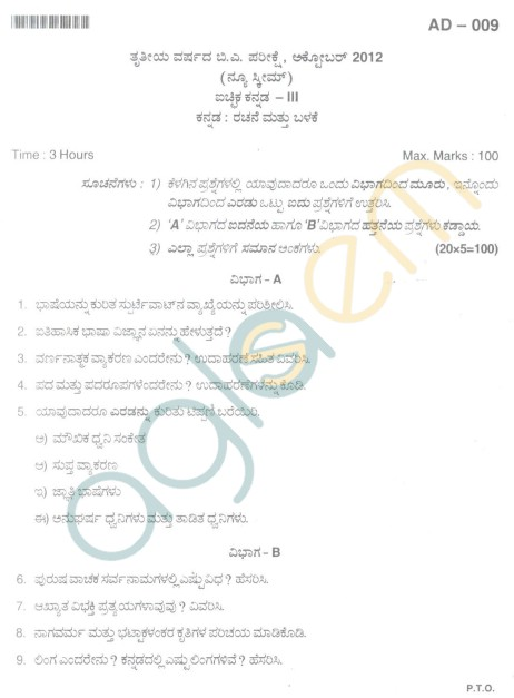Bangalore University Question Paper Oct 2012: III Year B.A. Examination - Kannada III (New Scheme)