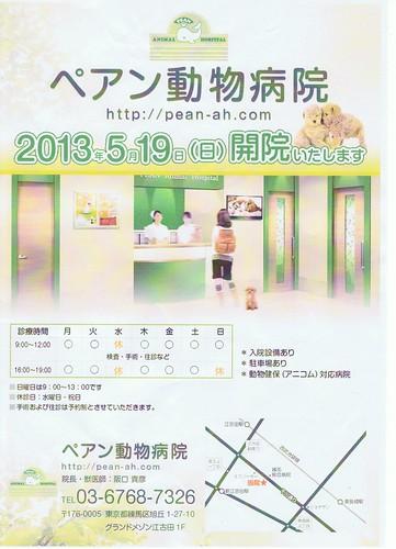 ペアン動物病院(江古田)
