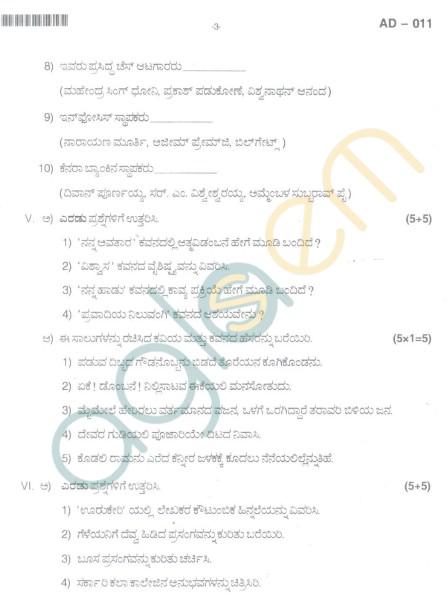 Bangalore University Question Paper Oct 2012I Year BBM - Kanadabasha Question Paper I