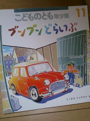 ブンブンとらいぶ(こどものとも年少版2001年11月号)