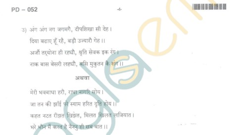 Bangalore University Question Paper Oct 2012: II Year M.A. - Paper VI : Ancient And Medical Hindi Poetry