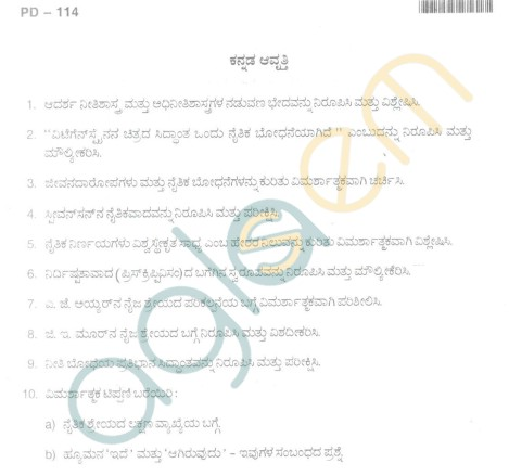Bangalore University Question Paper Oct 2012:II Year M.A. - Degree Philosophy Paper VII Modern Moral Philosophy