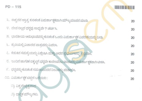 Bangalore University Question Paper Oct 2012: II Year M.A. -Degree Philosophy Paper B Pilosophy Religion