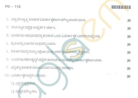 Bangalore University Question Paper Oct 2012:II Year M.A. -Degree Philosophy Paper B Pilosophy Religion