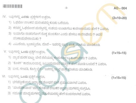 Bangalore University Question Paper Oct 2012II Year B.A. Examination - Kannada Language II
