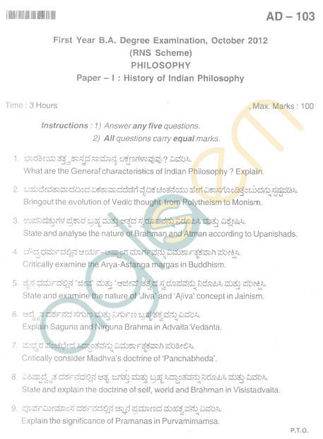 Bangalore University Question Paper Oct 2012I Year B.A. Examination - Philosophy(RNS Scheme)