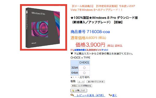 Windows8Proを激安3900円で購入できる楽天韓国館